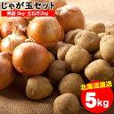 野菜セット ギフト北海道産 じゃがいも じゃが玉セット 男爵3kg(LMサイズ)&玉ねぎ2kg(Lサイズ)合計5kg【新じゃが 新じゃがいも 新鮮 男爵いも 野菜セット ジャガイモ 産地直送】【P10】