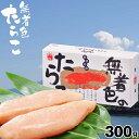 魚卵 ギフト送料無料 【北のハイグレード食品】北海道 噴火湾...