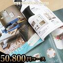 お中元 カタログギフト 内祝カタログギフト 送料無料 THE PREMIUM CHOICE 50,800円コース