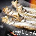 【メール便/送料無料】珍味 北海道産 本干しししゃも(50g...