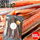 【メール便/送料無料】珍味 鮭トバ 北海道産 鮭とば 約1k...