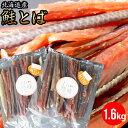 【メール便/送料無料】珍味 鮭トバ 北海道産 鮭とば 約2k...