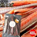 【メール便/送料無料】珍味 鮭トバ 北海道産 鮭とば 約50...