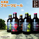 ビールギフト送料無料北海道フルーツビール6本セット【人気セット詰め合わせビール飲み比べ北海道地ビールクラフトビール人気りんご梨ぶどうグレープ洋梨果汁】