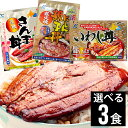 【メール便/送料無料】近海食品 北�