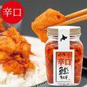 お中元 ギフト くにを 鮭キムチ 辛口 1瓶(250g×1本)【くにをの鮭キムチ くにお 鮭 キムチ さけ 珍味 おつまみ しゃけキムチ からくち ピリ辛 ポイント消化 北海道 ご当地 お土産 鮭 瓶入り】