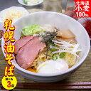 【メール便/送料無料】ラーメン 札幌油そば 選べる3食セット【おうちごはん 3食