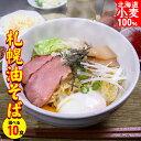 【送料無料】ラーメン 札幌油そば 選べる10食セット【自粛飯 10食 10人前