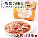 お中元 肉 ギフト【長沼本店直送/送料別途】かねひろジンギスカン ラム肉1キロ【1kg