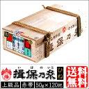 麺 ギフト送料無料 荒木箱『揖保乃糸』ひね(古)上級品(赤帯)6kg(50g×120把)荒木箱入