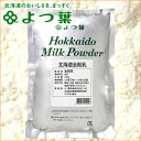 自宅用 ミルクよつ葉 北海道産生乳100% 北海道全粉乳