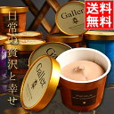 贈り物 ギフト スイーツ送料無料 ガレー プレミアムアイスクリームセット(GL−EG12)【ギフト ...