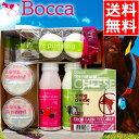 贈り物 ギフト スイーツ送料無料 BOCCA 牧家 Boccaプチセット(3)【北海道 ギフト ス