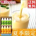 【夏季限定/送料無料】BOCCA/牧家飲むヨーグルト&ラッシ...