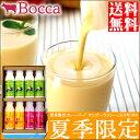 【夏季限定/送料無料】BOCCA/牧家飲むヨーグルト&ラッシーセット(4)(夏季限定)【ボ