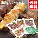 肉 ギフト送料無料 肉の山本 新得地鶏 串焼セット【北