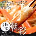 北海道 蟹 アイテム口コミ第5位