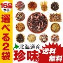 【メール便/送料無料】選べる北海道産干物・珍味2袋セット【lucky】ラッキーシール対象