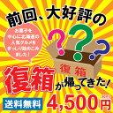 復活!北海道復興祈念 北海道ロコ復箱G 【おまかせ】 同梱不可 2020年6月3日頃より出荷予定