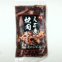 北のジビエ 特選えぞ鹿焼肉ミックス300g【化学調味料無添加】