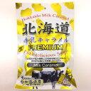 北海道 牛乳キャラメル PREMIUM プレミアム 300g