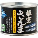 根室さんま はぼまい昆布しょうゆ味 140g(内容総量190g)