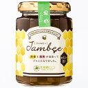 北海道ロコファームビレッジ Jambee[ジャムビー]うめジャム160g【やさしい甘さ】【糖度約55度】