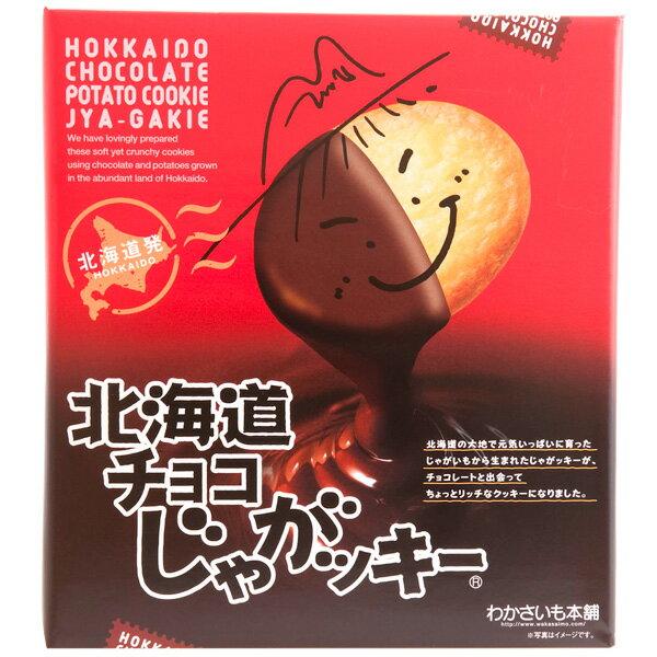 わかさいも本舗 北海道チョコじゃがッキー 24枚入り