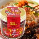 北海道ロコの食べるラー油【激辛】(富良野地養豚)【国産たまねぎ・にんにく使用】