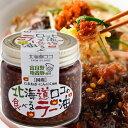 北海道ロコの食べるラー油(富良野地養豚)【国産たまねぎ・にんにく使用】【楽ギフ_包装】【楽ギフ_のし】