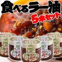 北海道ロコの食べるラー油 5本セット 北海道産ほたて貝柱 100g 2個/富良野地養豚110g 2個