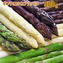 アスパラガス グリーン300g+ホワイト300g+ムラサキ3...