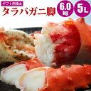 【母の日ギフト】 厳選極太 タラバガニ足 6kg 5L こま...
