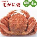 【バレンタインギフト】【カニ 送料無料】北海道産毛蟹400g...