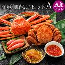 満足海鮮カニセットA(毛ガニ1尾、ズワイガニ1尾+海鮮3種)...
