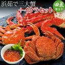 【母の日ギフト】 浜茹で三大蟹&いくら醤油漬け(タラバガニ姿...
