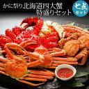 かに祭り 北海道四大蟹 特盛りセット カニ4尾の最高級ギフト 大切な人へのギフトに!カニセット 最高級ギフト 送料無料 カニ 食べ物 食品 通販