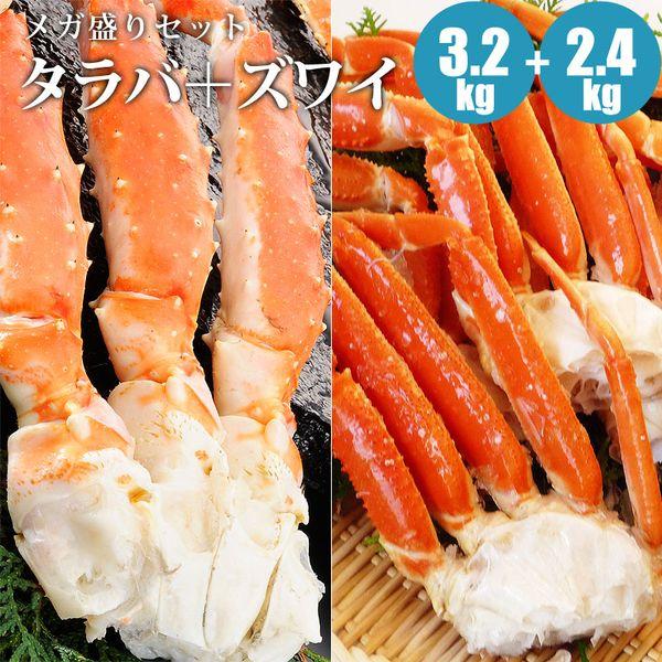 【母の日ギフト】 【カニ 送料無料】【たらばがに 訳あり】「蟹メガ盛りセット」タラバ足3.2kg+ズワイ足2.4kgタラバガニ ズワイガニset 蟹