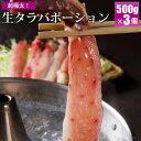 【たらばがに】【カニ 送料無料】タラバガニポーション500g×3個(3から6人前)タラバガニ カニポーション 蟹