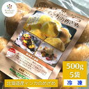 【冷凍野菜 国産】北海道産インカのめざめ500g×5袋 【送...