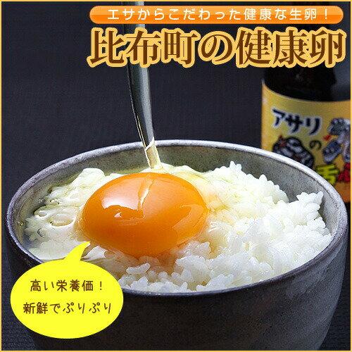 比布町の健康卵10個×3パック 【送料無料】 ...の紹介画像2