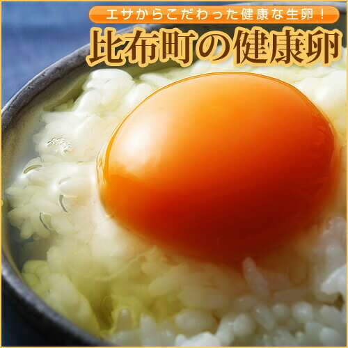 比布町の健康卵10個×3パック 【送料無料】 ...の紹介画像3
