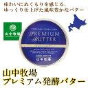 敬老の日 山中牧場 北海道限定 プレミアムバター(青缶)北海道限定 バター 有塩 ギフト こだわり 乳製品 農水 ハロウィン
