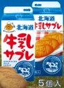 牛乳サブレ5枚入 わかさや本舗 バター 新生活 内祝い 入学...