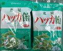【他商品同梱不可】北見ハッカ通商 北見ハッカ飴270g × 2個セット 【ゆうパケット】 北海道 飴 キャンディ?