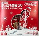 【数量限定】【期間限定】第69回さっぽろ雪まつりオリジナルデ...