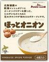 【全商品ポイント2倍】ほっとオニオン  【スープ】【カルビー...