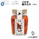 敬老の日 くにをの鮭キムチ (250g瓶) 鮭キムチ くにお キムチご飯のお供 スマステ おかず 北海道 くにお ハロウィン