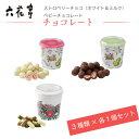 送料込 六花亭 ストロベリーチョコ(ホワイト・ミルク各1個)...
