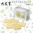 六花亭 ホワイトチョコレート 5枚入 / チョコレート ホワ...